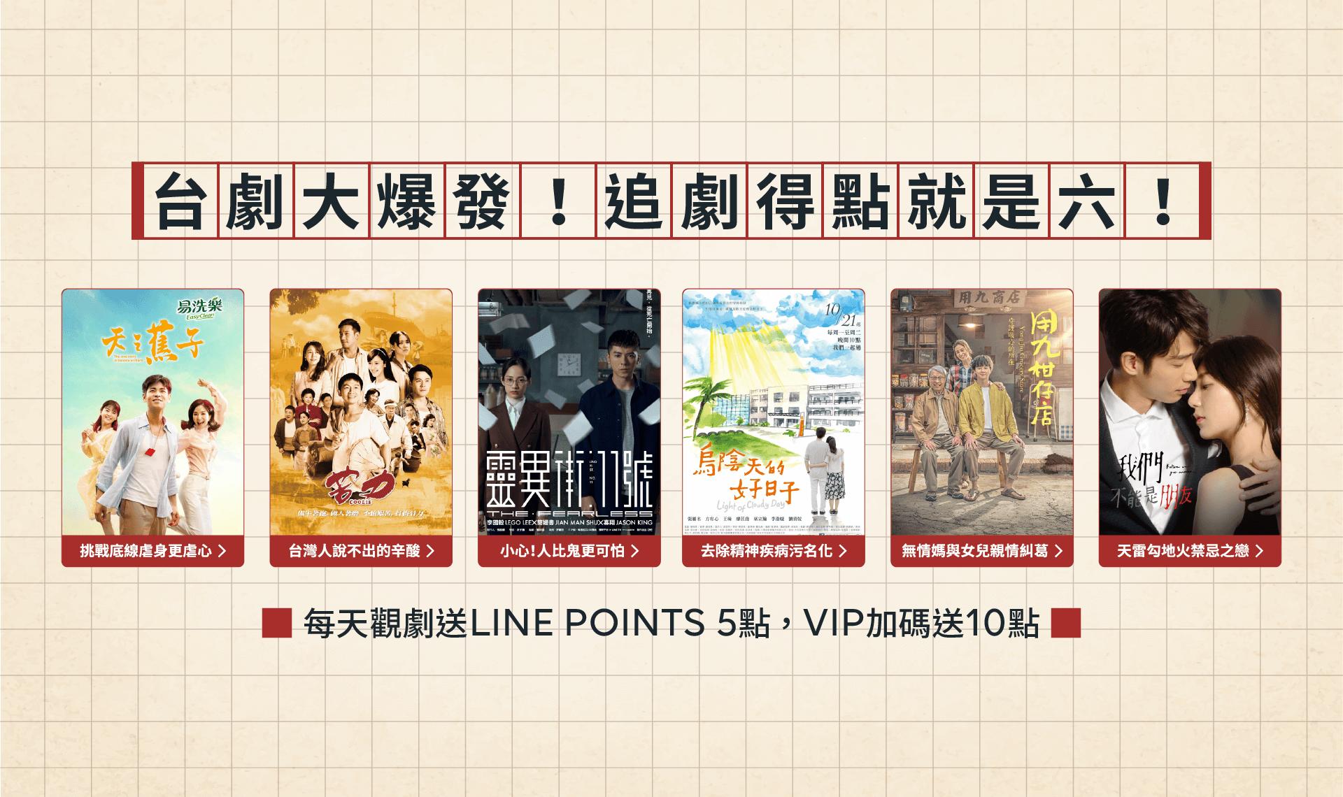 【限時活動】台劇大爆發!追劇得點就是6!支持台劇送LINE POINTS!