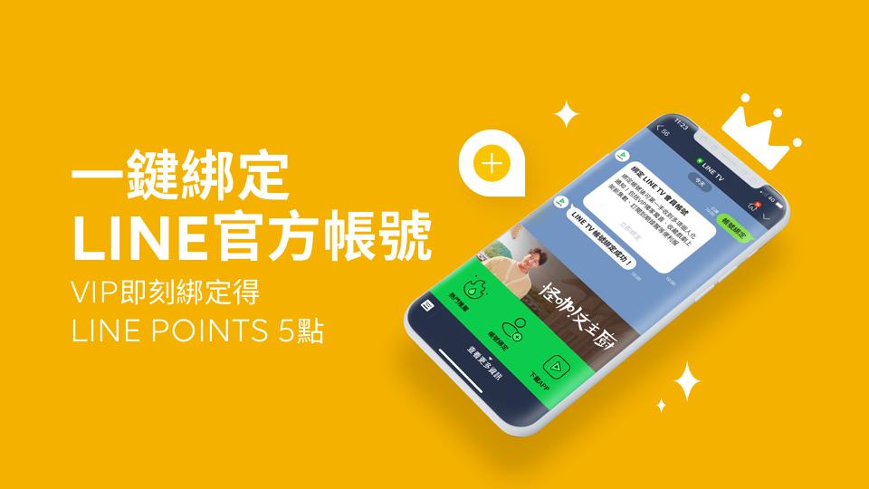 【限時贈點】LINE TV VIP綁定LINE TV的LINE官方帳號送LINE POINTS 5點!