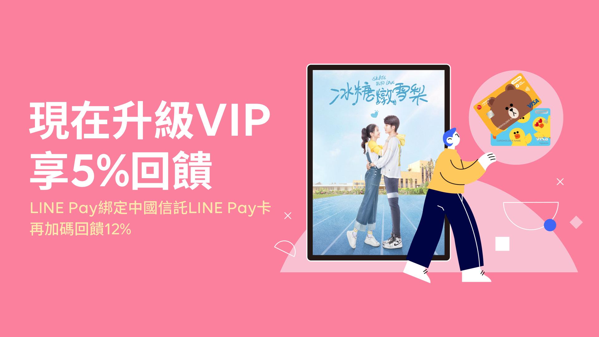 【限時活動】升級VIP享LINE POINTS 5%回饋!限時再加碼LINE POINTS 12%