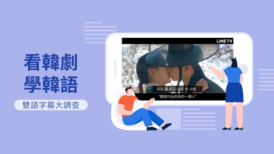 【問卷調查】看韓劇學韓語 雙語字幕大調查