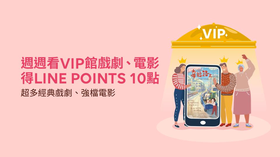 【追劇贈點】VIP館強檔內容任選!VIP週週觀劇得LINE POINTS!