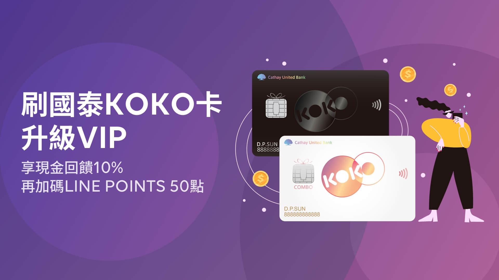 【升級活動】刷國泰KOKO指定卡升級LINE TV VIP享雙重回饋