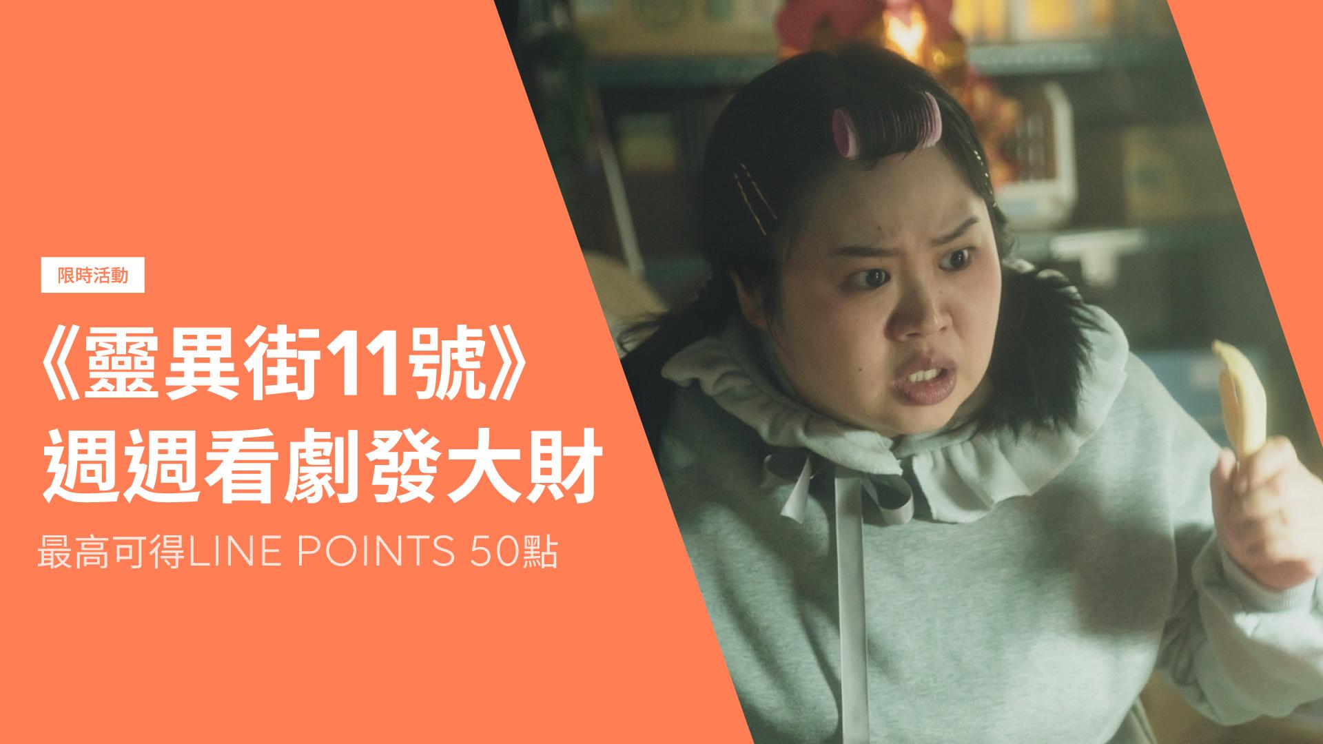 【限時贈點活動】LINE TV VIP觀看《靈異街11號》就送LINE POINTS !