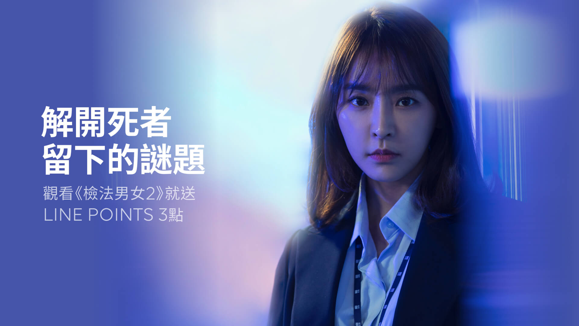 【LINE TV限時贈點活動】觀看《檢法男女2》就送LINE POINTS !