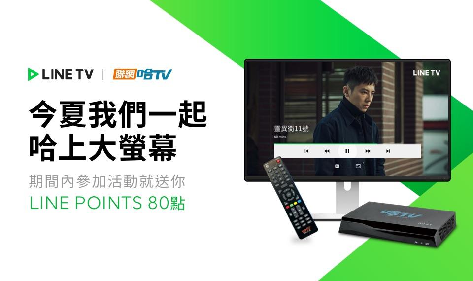 【LINE TV限時贈點】完成活動指令送LINE POINTS 80點