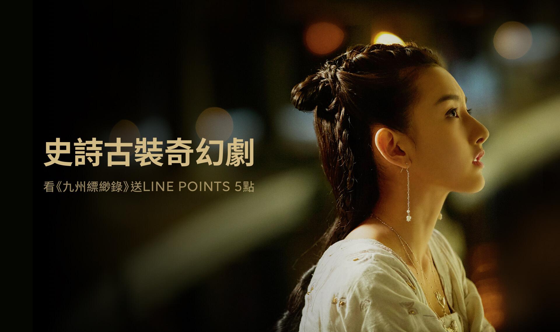 【LINE TV限時贈點活動】觀看《九州縹緲錄》就送LINE POINTS!