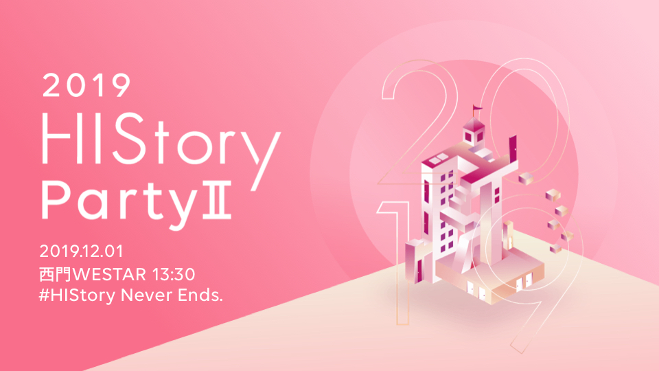2019 HIStory Party II