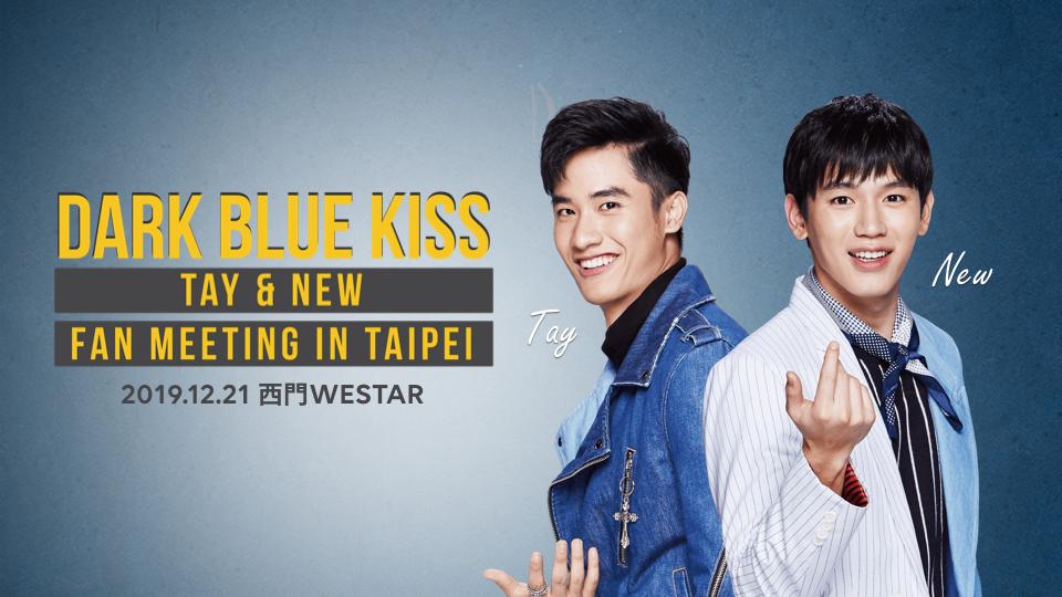 【售票活動】Dark Blue Kiss-Tay&New Fan Meeting in Taipei