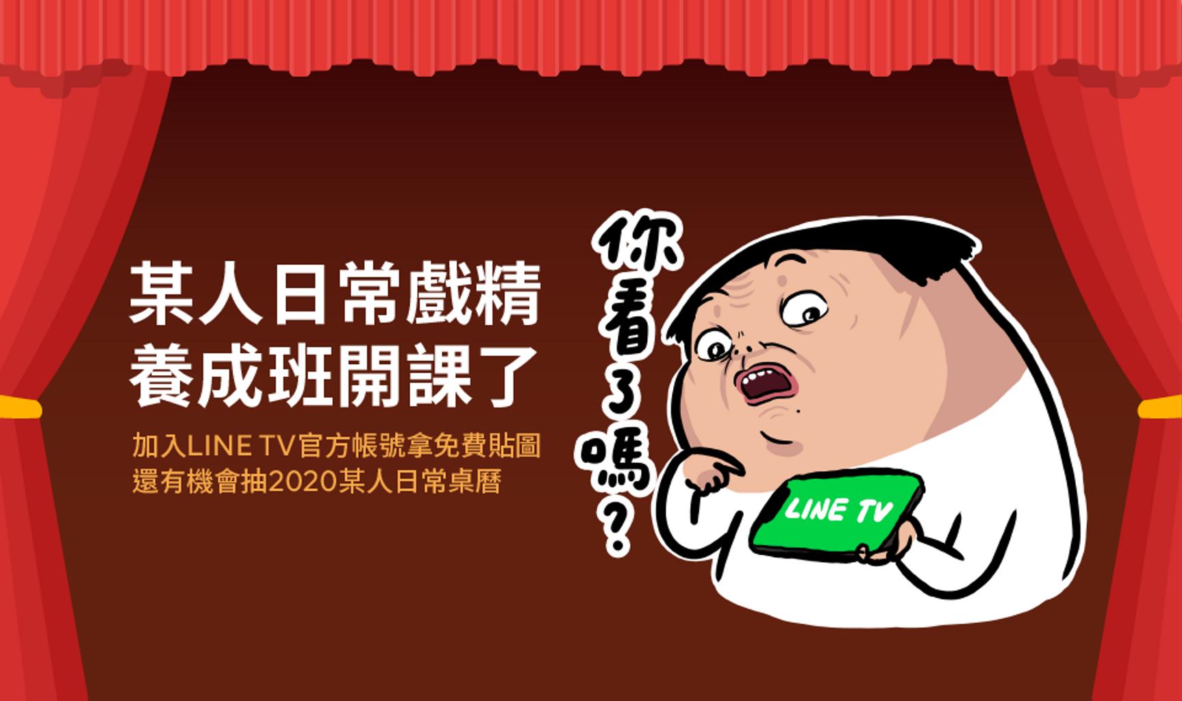 【好康抽獎】免費下載【LINE TV x 某人日常-老娘是戲精】貼圖 就有機會得到「某人日常- 2020年桌曆」
