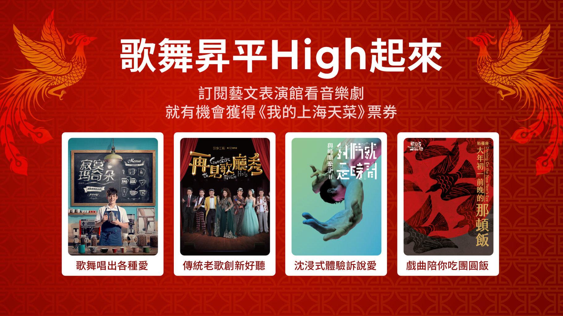 【內容訂閱】歌舞SHOW TIME!來LINE TV看動感音樂劇就抽 金獎團隊作品《我的上海天菜》票券!