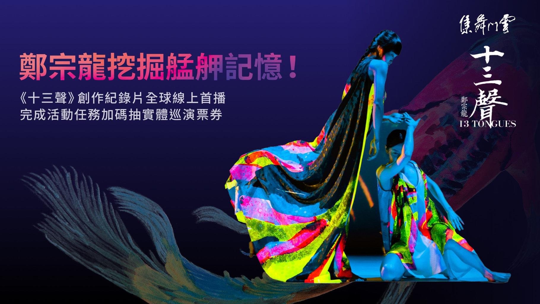【雲門舞集】將艋舺化為舞作!《十三聲》創作溯源帶你感受肢體、圖像、色彩,完成任務加碼再抽巡演實體票券!