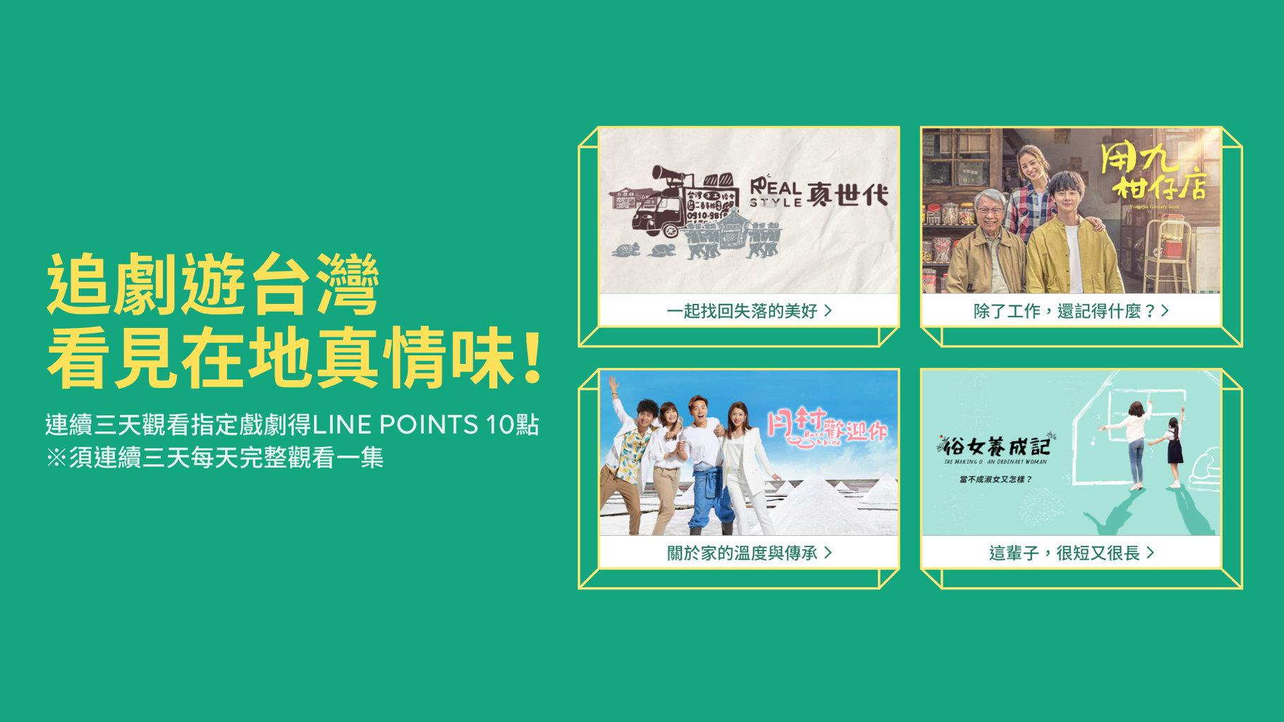 【追劇贈點】LINE TV 與你一起追劇遊台灣,看見在地真情味!