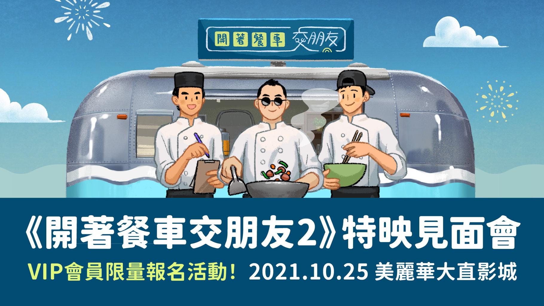 【VIP專屬活動】2021.10.25《開著餐車交朋友2》特映見面會,邀你一起同行!🚚