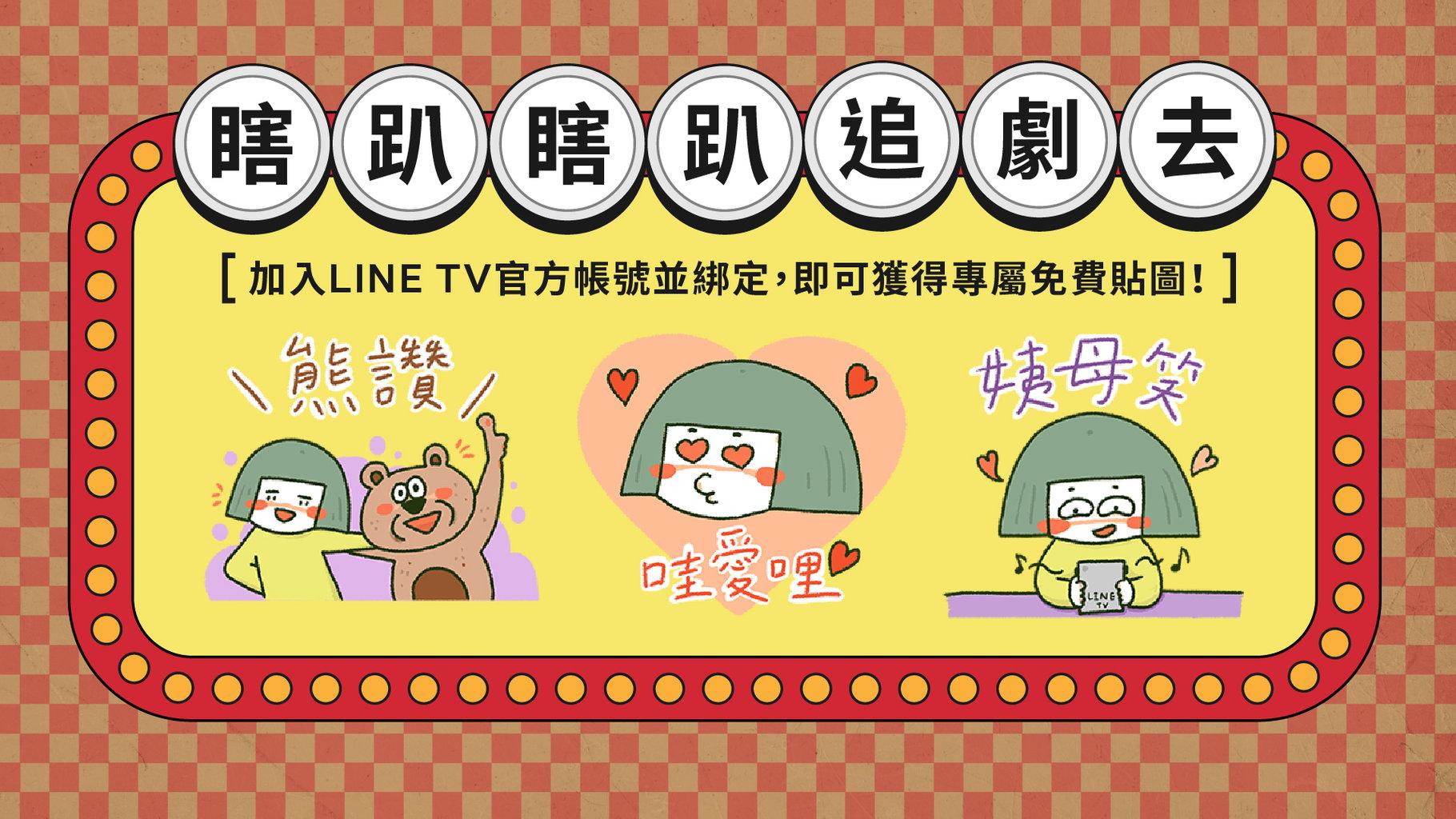 【免費貼圖】防疫非常時期😷 LINE TV送你免費貼圖!宅家追劇也要✨瞎趴瞎趴✨