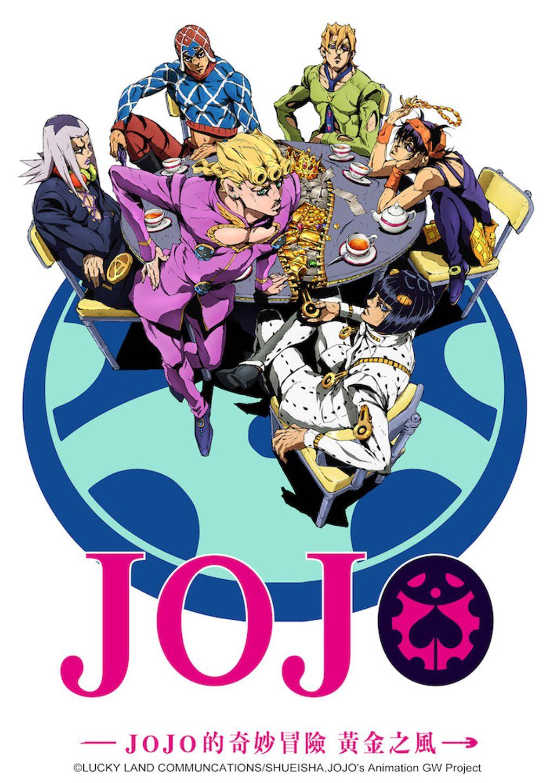 JoJo的奇妙冒險 第4季