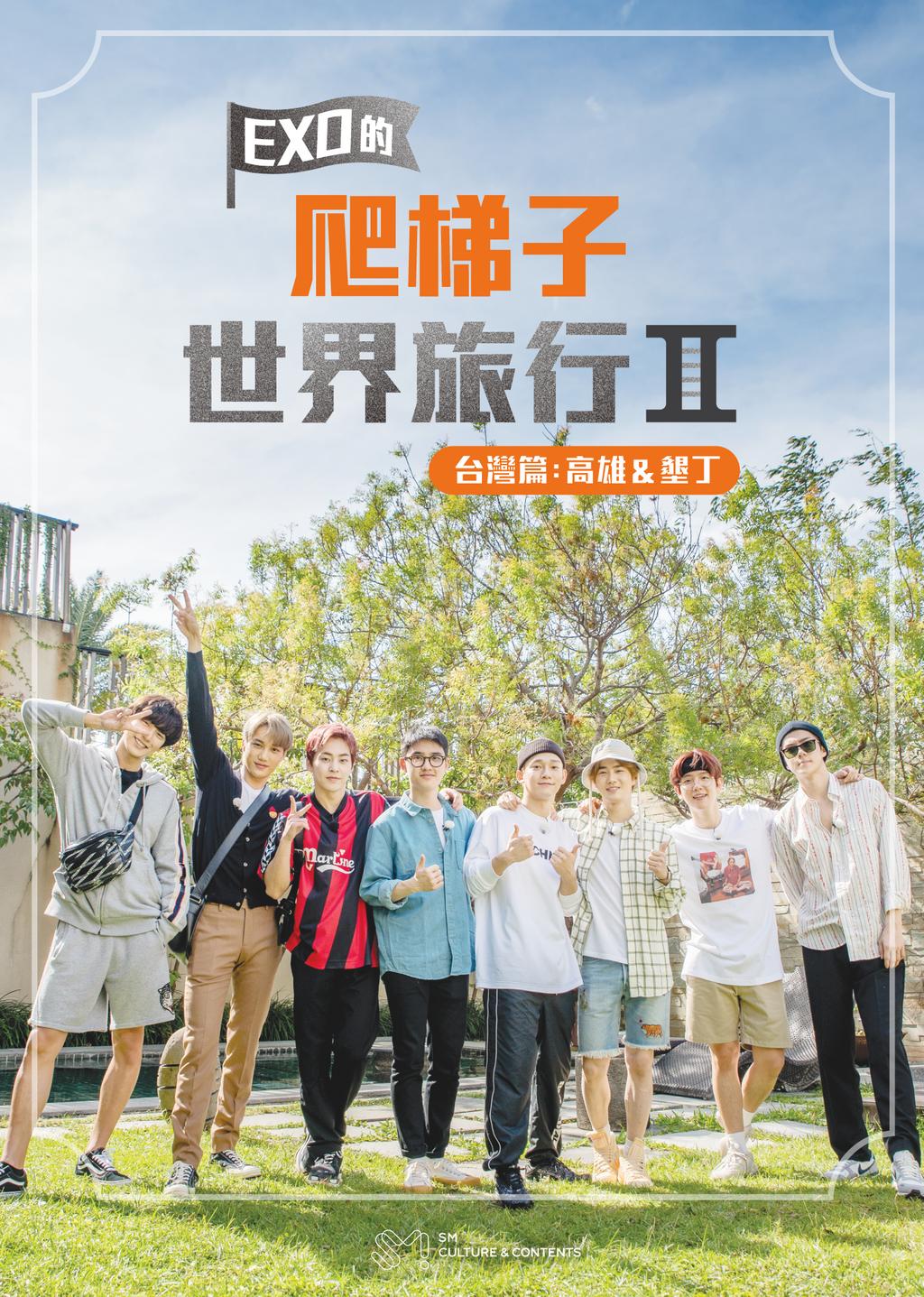EXO的爬梯子世界旅行第二季:台灣篇