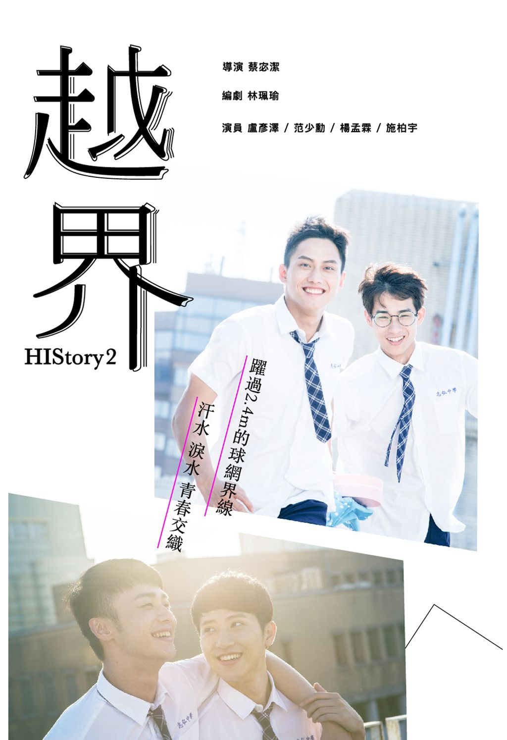 HIStory2-越界