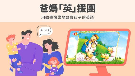 【主題館】LINE TV做爸媽的「英」援團!防疫不停學專案上線,限時優惠6折
