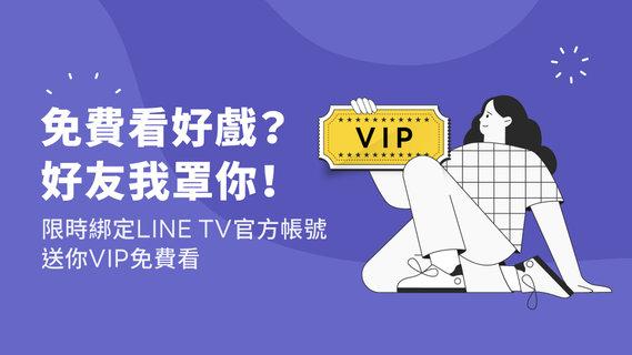 綁定LINE TV請你7天VIP免費追劇無限看!續訂再送LINE POINTS 10點!