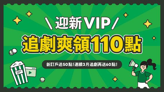 【迎新VIP感謝祭】新月訂VIP升級追劇最高送110點!
