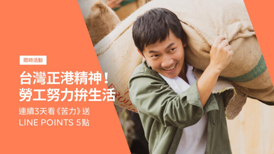 【LINE TV限時贈點】看時代大劇《苦力》就送LINE POINTS 5點!