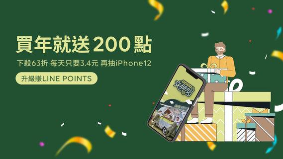 【限時活動】掰掰2020!贏新送舊買年送LINE POINTS 200點,下殺63折,每天只要3.4元,再抽iPhone12(128G)乙台!