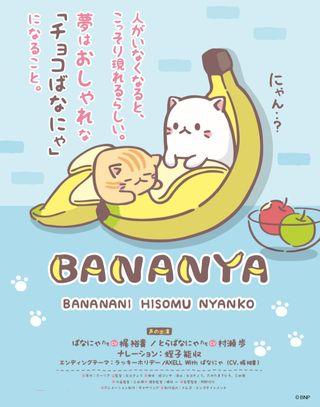 香蕉喵 Bananya