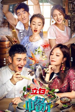 中餐廳 第一季