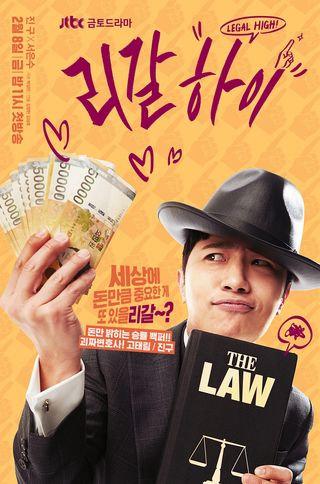 王牌大律師(Legal High)