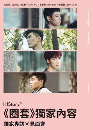 《HIStory3-圈套》獨家內容