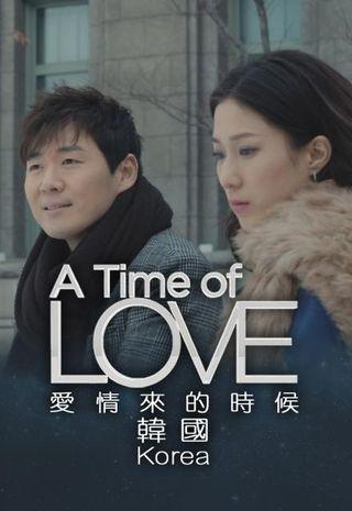 愛情來的時候-韓國