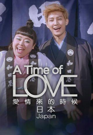 愛情來的時候-日本