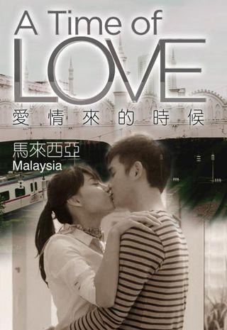 愛情來的時候-馬來西亞