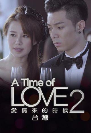 愛情來的時候2-台灣