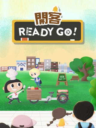 開客 READY GO!
