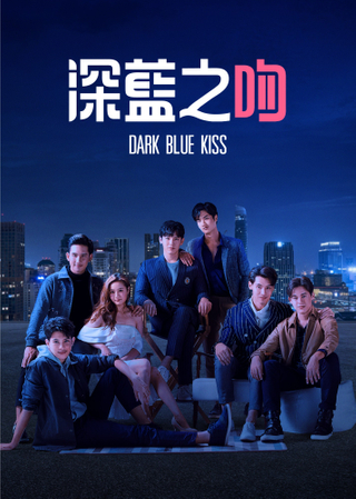 深藍之吻 Dark Blue Kiss