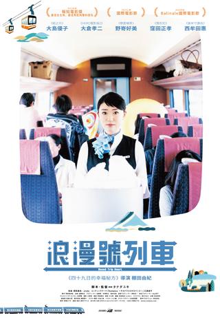 浪漫號列車