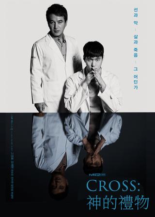Cross:神的禮物
