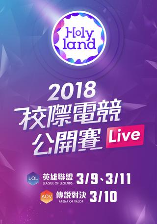 2018校際電競公開賽LIVE