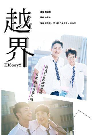 HIStory2-越界 私藏花絮