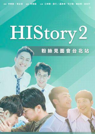 HIStory2粉絲見面會 台北站