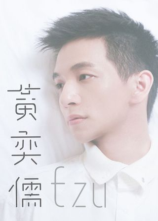 黃奕儒 Ezu