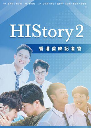 H2香港記者會VLOG