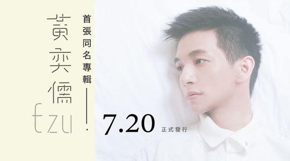 黃奕儒 Ezu《不再孤單》故事篇-陌生人