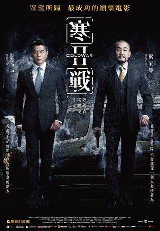 寒戰2(國語版)
