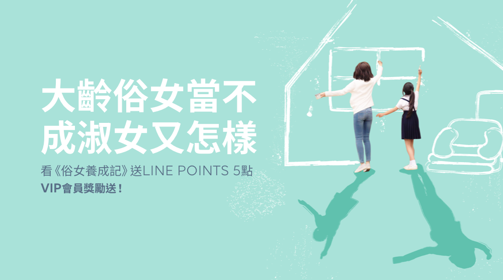 體驗「俗女人生」賺LINE POINTS!