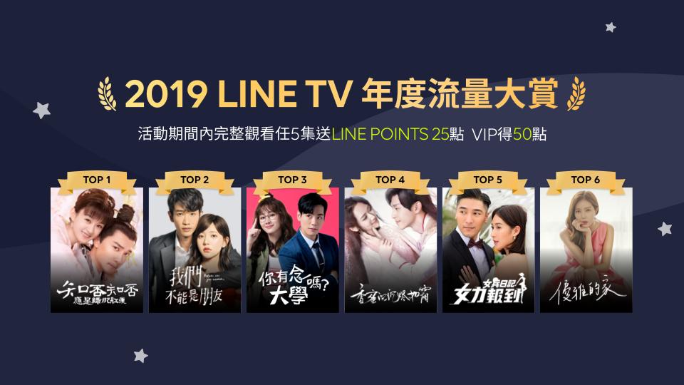 【追劇贈點】 2019 LINE TV 年度流量大賞!年末盤點話題劇前TOP6,你怎能錯過!