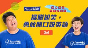 愛情診斷室喬志先生?來用英語幫學員解決感情狀況啦!#10 TutorABC 英語請上車