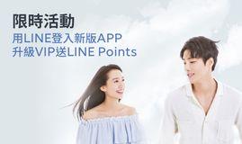 升級VIP送LINE POINT